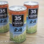 サンゴコーヒー